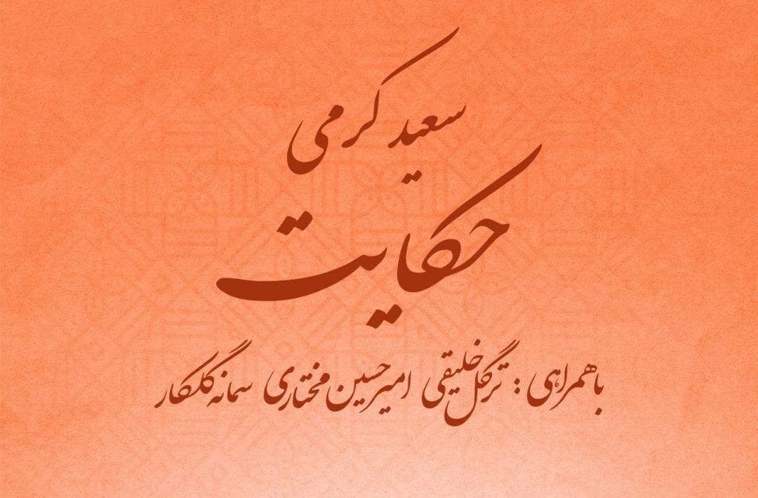 حکایت با آهنگسازی سعید کرمی منتشر شد