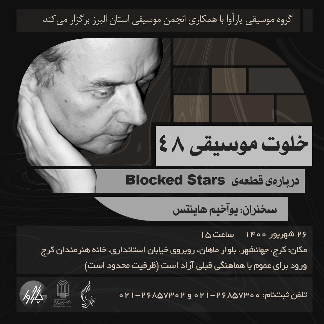 «یوآخیم هاینتس» در ایران